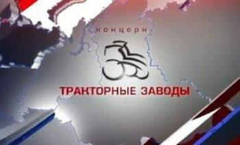 Концерн «Тракторные заводы»: девальвация рубля окажет разнонаправленное воздействие