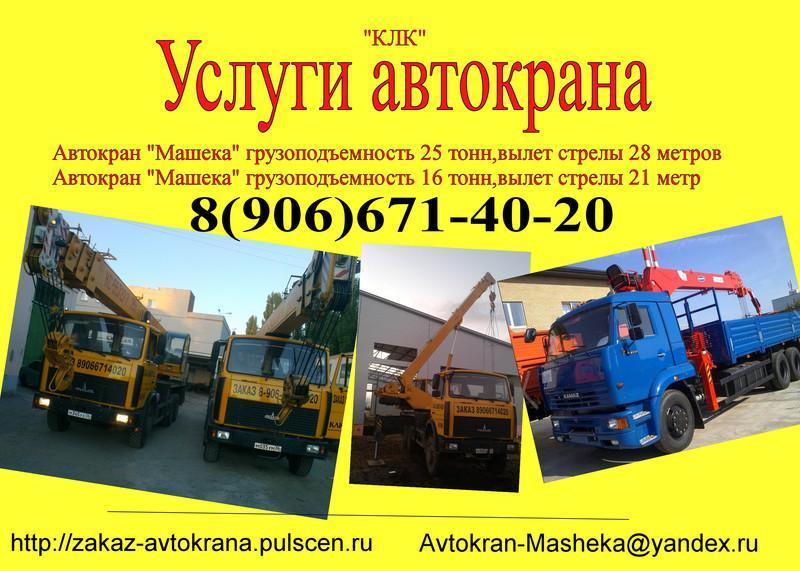 Автокран Могилевтрансмаш Машека КС-55727
