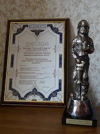 Золотая награда для ЧЕТРА