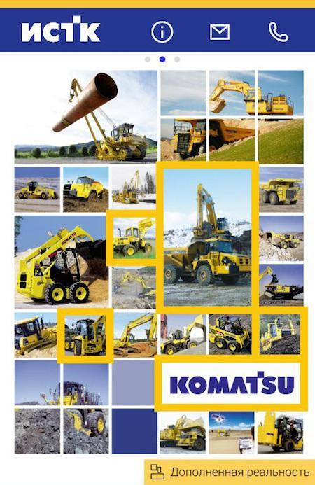 «Комацу»: смотрите во всех смартфонах российских потребителей